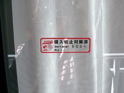 防犯シート7